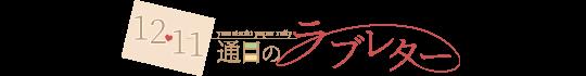 山口×月島ペーパーラリー企画【1211通目のラブレター】